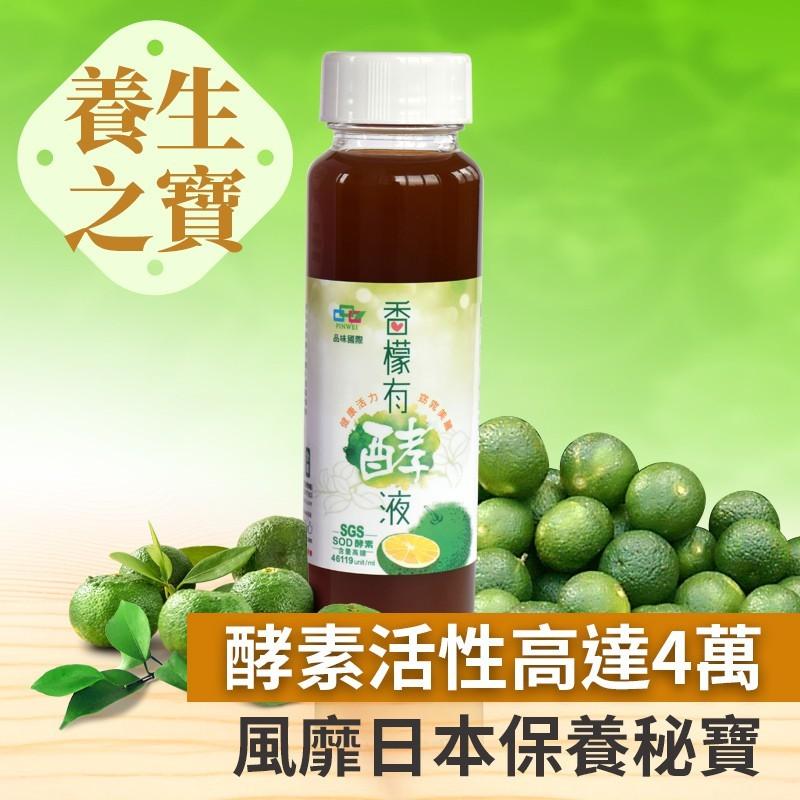 【品味國際】香檬有酵液(1組2瓶)