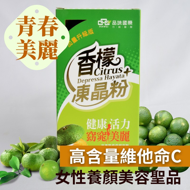 香檬凍晶粉:高含量維他命C,青春美麗!