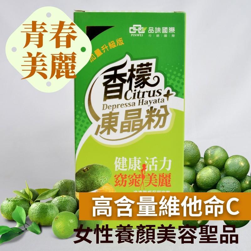 【品味國際】香檬凍晶粉(50入)