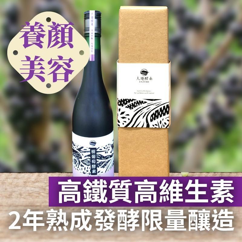 【耕心】樹葡萄酵素(600ml)