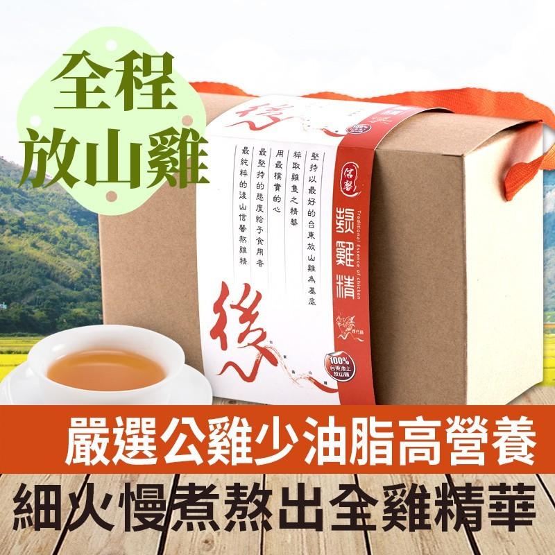 【後山信馨】熬雞精 - 輕巧盒(4入)