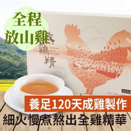 後山信馨熬雞精:優質台東後山放山雞製作