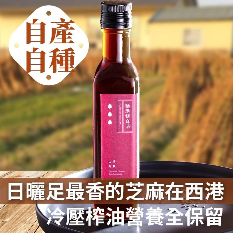 【晒港】冷壓胡麻油(250ml)