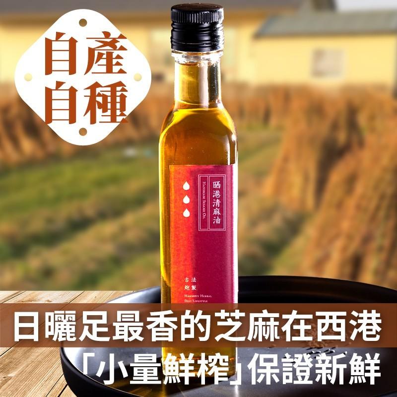 【晒港】冷壓清麻油(250ml)