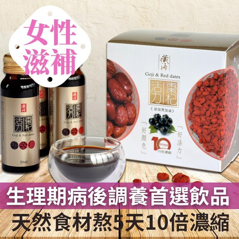 【藏海】棗杞活力飲50ml(6瓶)