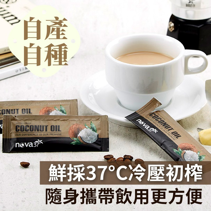 【nova37°】冷壓鮮榨純淨椰子油(隨身包30入)