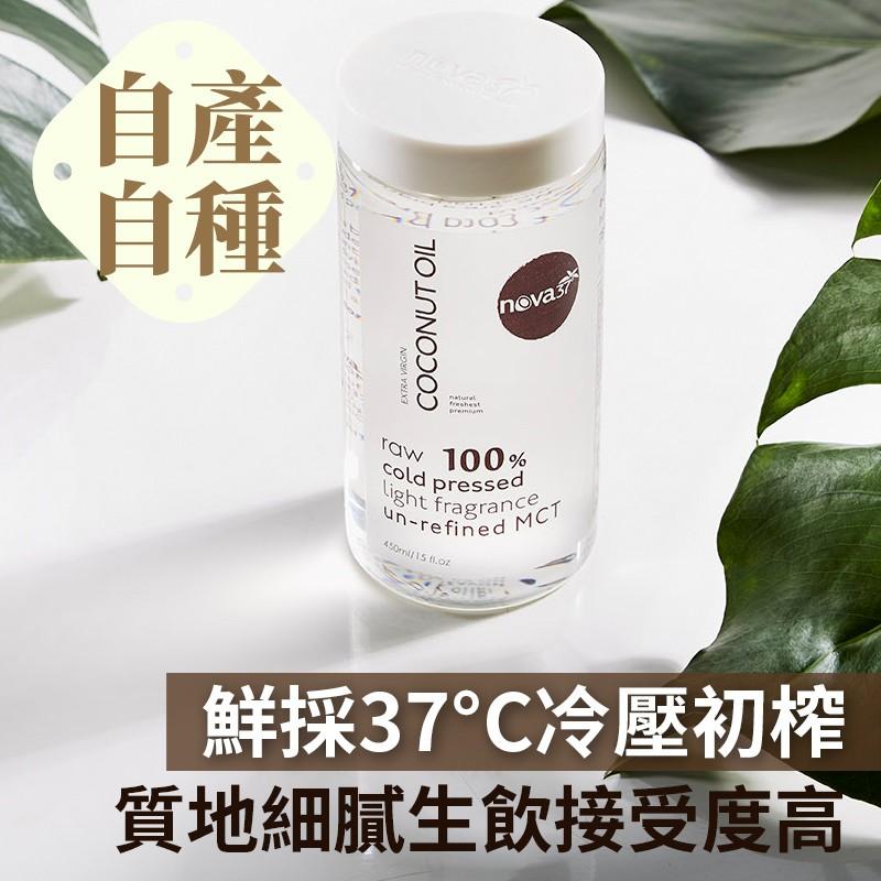 【nova37°】冷壓鮮榨純淨椰子油(450ml)