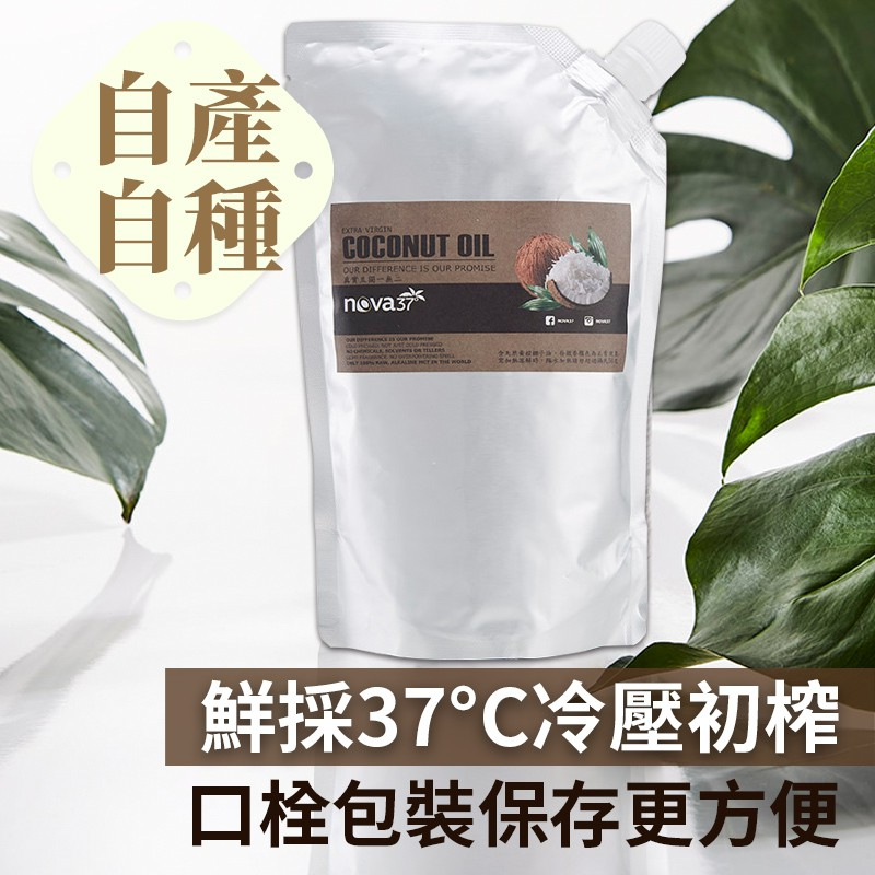 【nova37°】冷壓鮮榨純淨椰子油(900ml)
