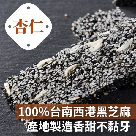 晒港手工芝麻糖(杏仁):100%台南西港黑芝麻