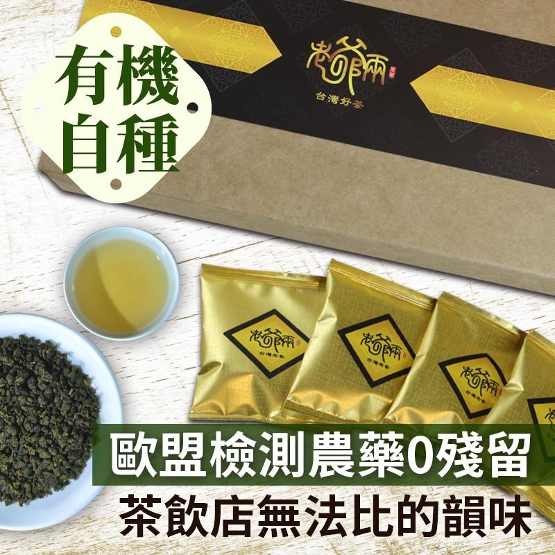 【老爺兩】有機炭焙極緻烏龍茶-茶包組
