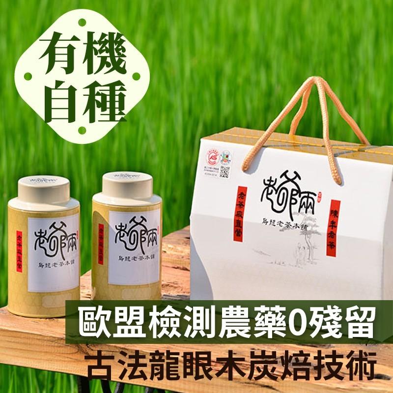 【老爺兩】有機炭焙極緻烏龍茶-禮盒組