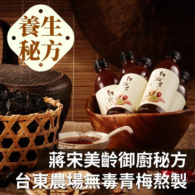 【耕耘者】養生秘方烏梅汁