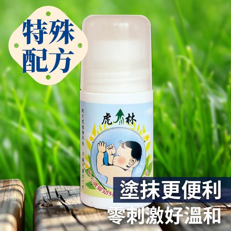 【虎林防蚊液】小黑吻0~6歲嬰幼兒、孕婦專用配方滾珠瓶(60ml)