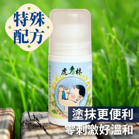 虎林防蚊液:0~6歲嬰幼兒、孕婦專用配方(滾珠瓶)
