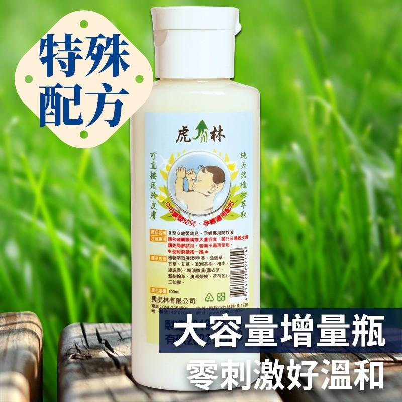 【虎林防蚊液】小黑吻0~6歲嬰幼兒、孕婦專用配方增量瓶(100ml)