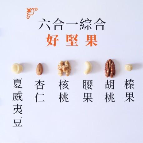 好堅果:夏威夷豆、杏仁、核桃、腰果、胡桃、榛果