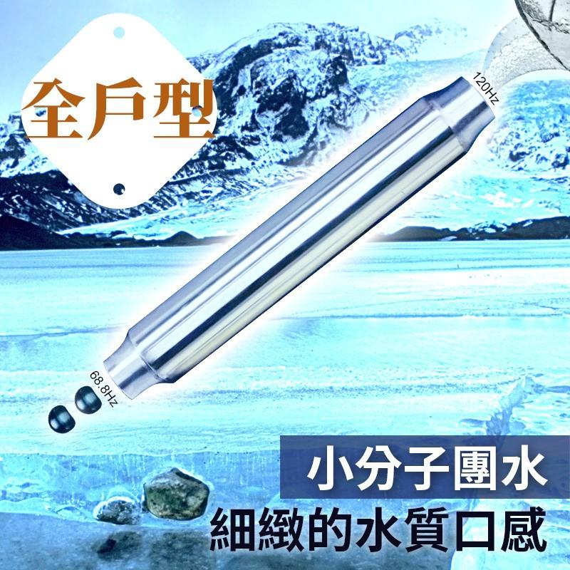 【阿尼瑪】水乾坤水處理器
