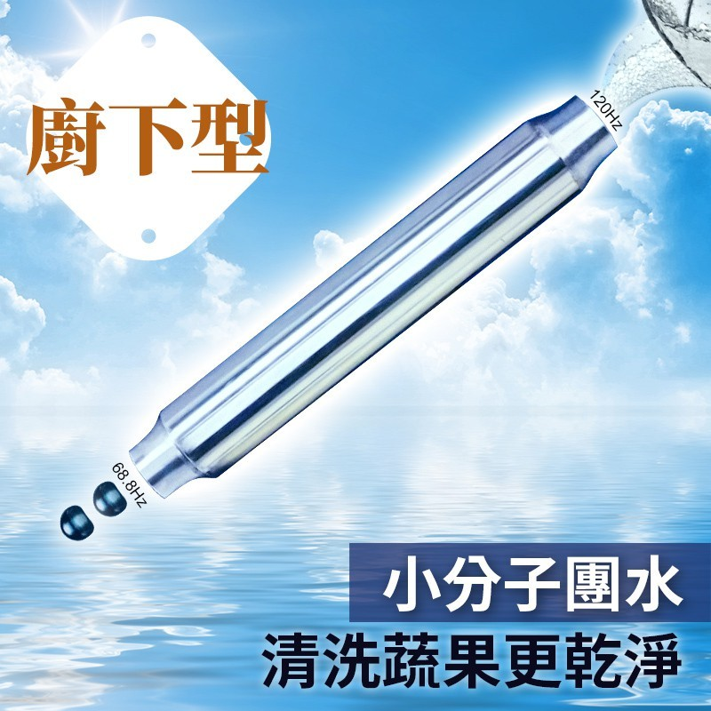 【阿尼瑪】水乾坤水處理器(廚下型)