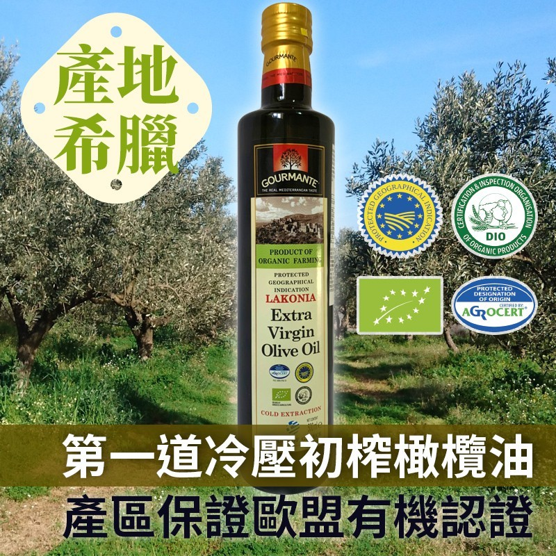 【GOURMANTE】高曼蒂希臘有機冷壓特級初榨橄欖油(500ml)-(買1瓶送1瓶)