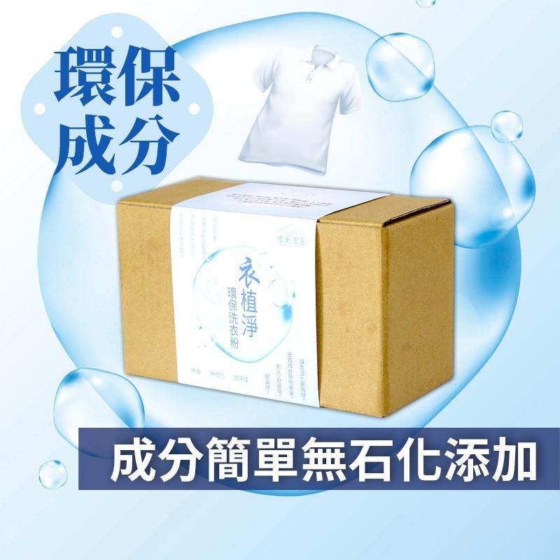【植淨生活】衣植淨-環保洗衣粉(1kg)