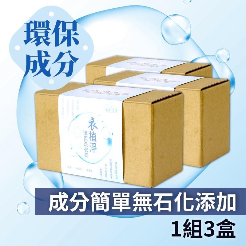 【植淨生活】衣植淨-環保洗衣粉(1組3盒)