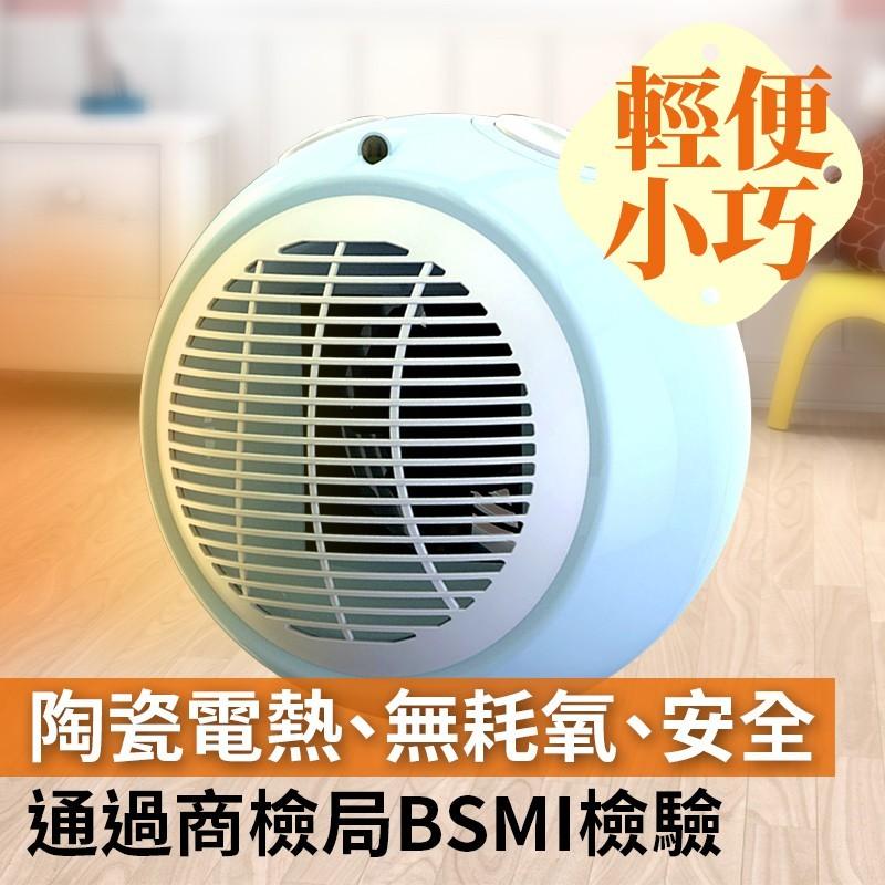 【松騰】日式PTC陶瓷電暖器(冷暖兩用)