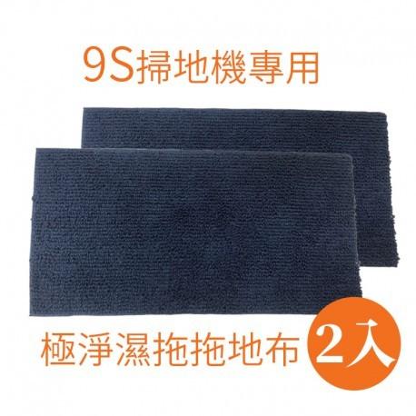 【【松騰】9S掃地機 極淨水箱拖地抹布(1組2入)