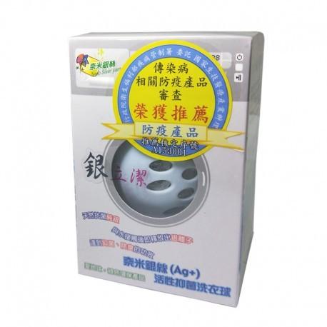 【銀立潔】奈米銀絲抑菌除臭洗衣球(1入)