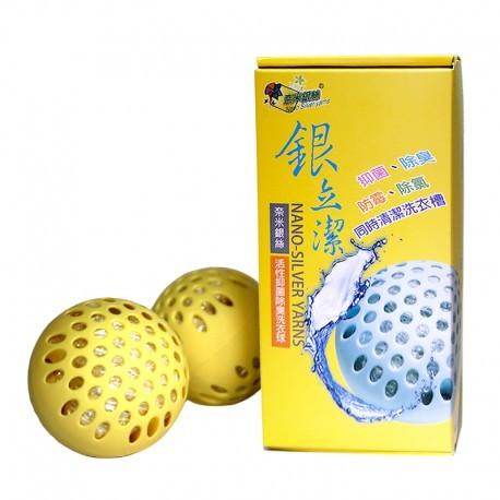 【銀立潔】奈米銀絲抑菌除臭洗衣球(2入)
