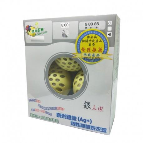【銀立潔】奈米銀絲抑菌除臭洗衣球(3入)