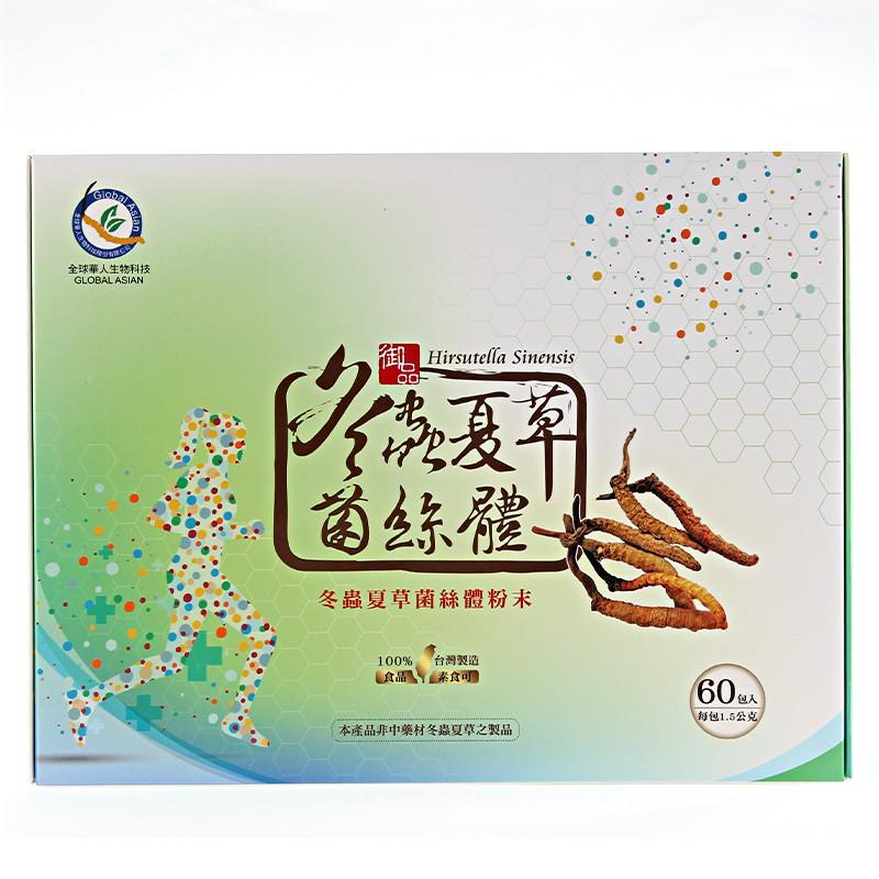 【全球華人】冬蟲夏草菌絲體粉末-隨身包 (60入)