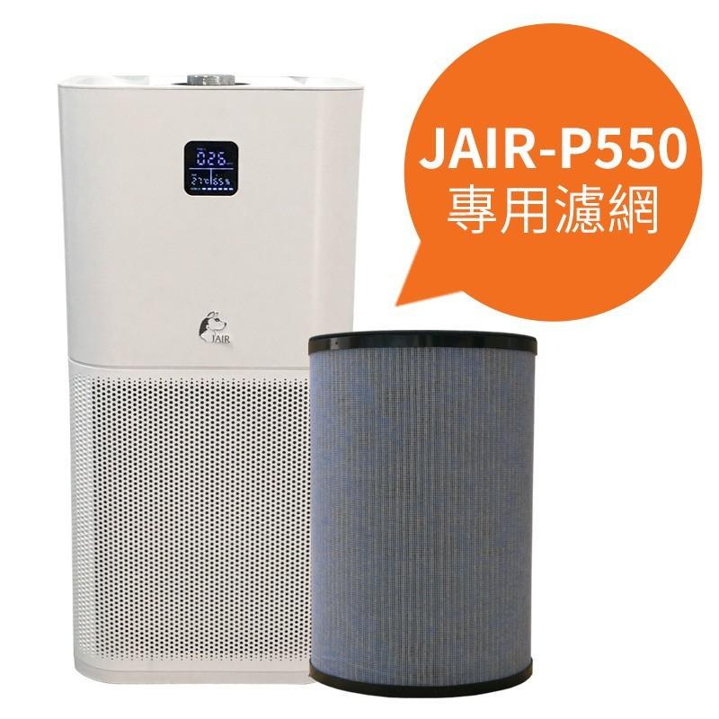【迦拓】JAIR-P550等離子空氣清淨機 - 專用濾網