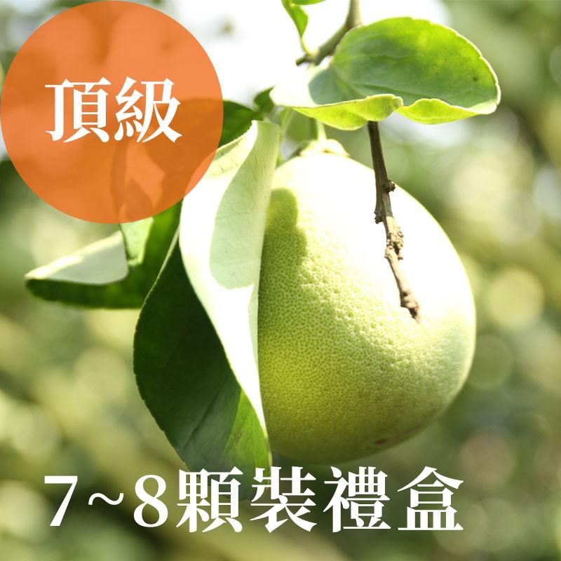 【雲夢之柚】雲林斗六文旦(頂級)-7~8顆裝禮盒