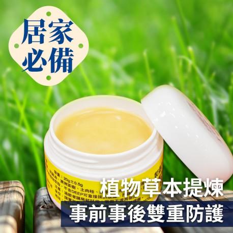 虎林防蚊液:小黑吻の膏(20g)