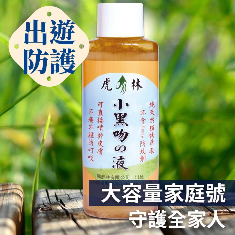 虎林防蚊液:植物草本提煉