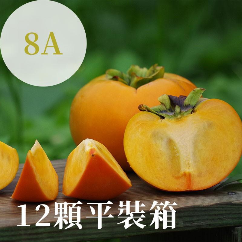 【秋紅柿務所】富有甜柿(8A)-12顆平裝箱