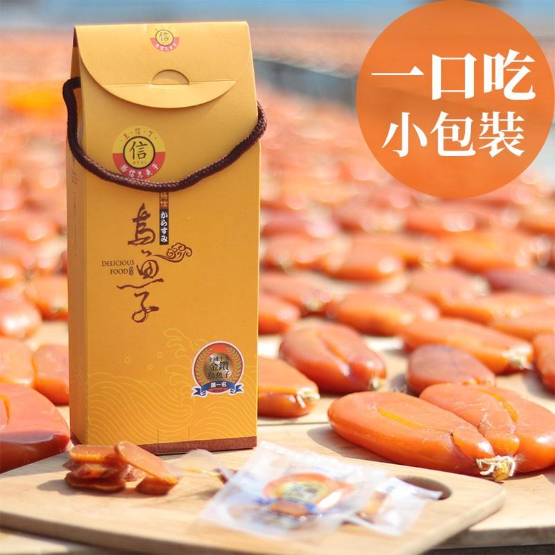 【北港老牌】揚信烏魚子一口吃禮盒(150g)