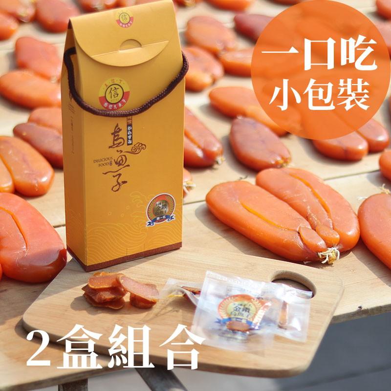【北港老牌】揚信烏魚子一口吃禮盒(150g)-兩盒免運組