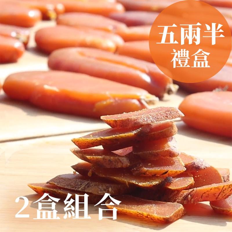 【北港老牌】揚信烏魚子(五兩半禮盒) -兩盒免運組