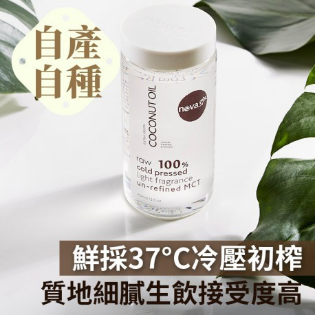 nova37°冷壓鮮榨純淨椰子油:玻璃罐裝450ml