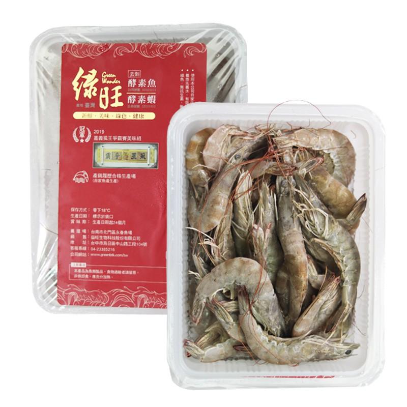 【綠旺酵素魚蝦】白蝦1斤(1盒裝)