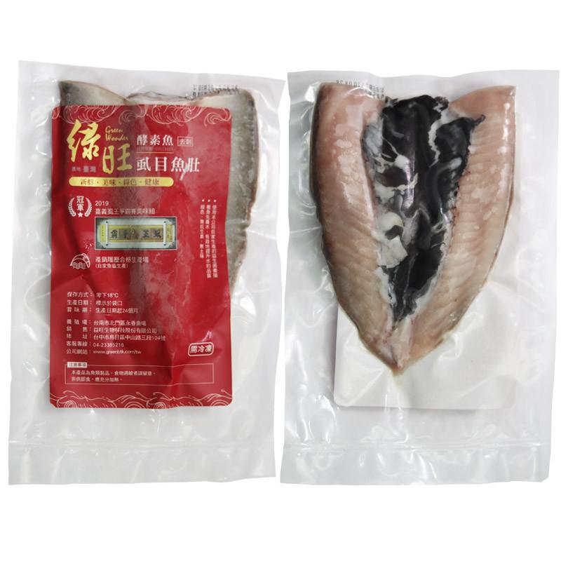 【綠旺酵素魚蝦】去刺虱目魚-魚肚140~159公克(3包裝)
