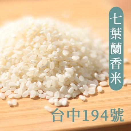 手工日曬米:台中194號-七葉蘭香米