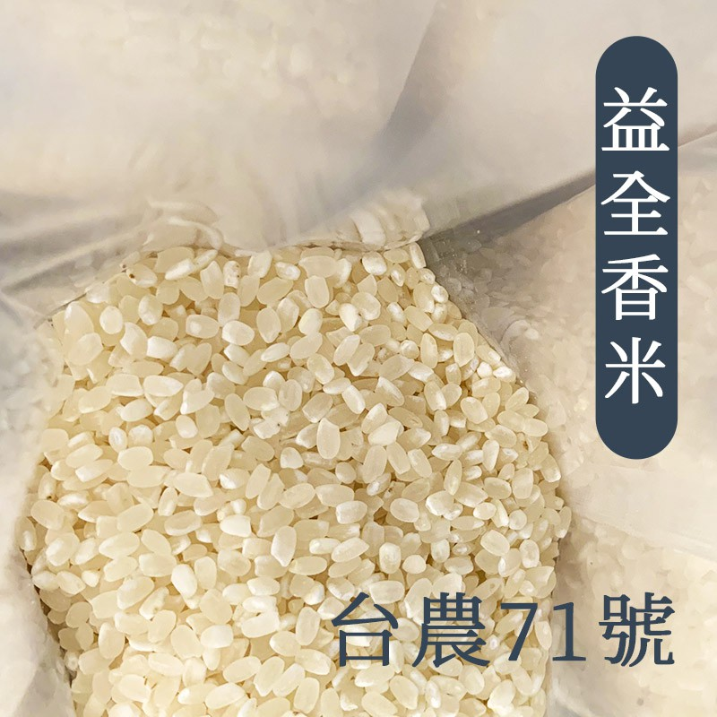 手工日曬米:台農71號-益全香米(3包裝)