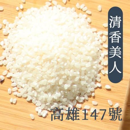 手工日曬米:高雄147號-清香美人