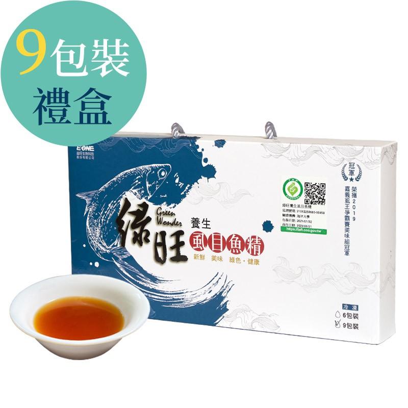 【綠旺滴魚精】冷凍虱目魚精 (9包裝禮盒)