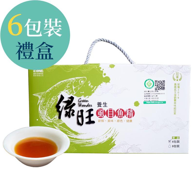 【綠旺滴魚精】常溫虱目魚精 (6包裝禮盒)