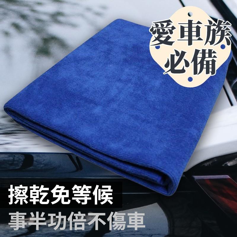 【美之纖】超細纖維超吸水洗車巾(60x150cm)