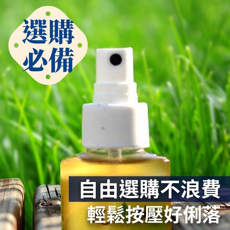 【虎林防蚊液】小黑吻の液補充瓶(100ml)專用噴頭