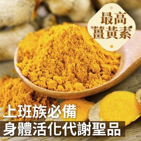崧元生技紅薑黃粉:身體活化的代謝聖品